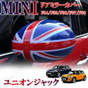 BMW MINI ミニ ミニクーパー F54 F55 F56 F57 F60 ドアミラー...