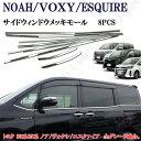 ノア80&ヴォクシーボクシー&エスクァイア80.85系 共通 サイド...