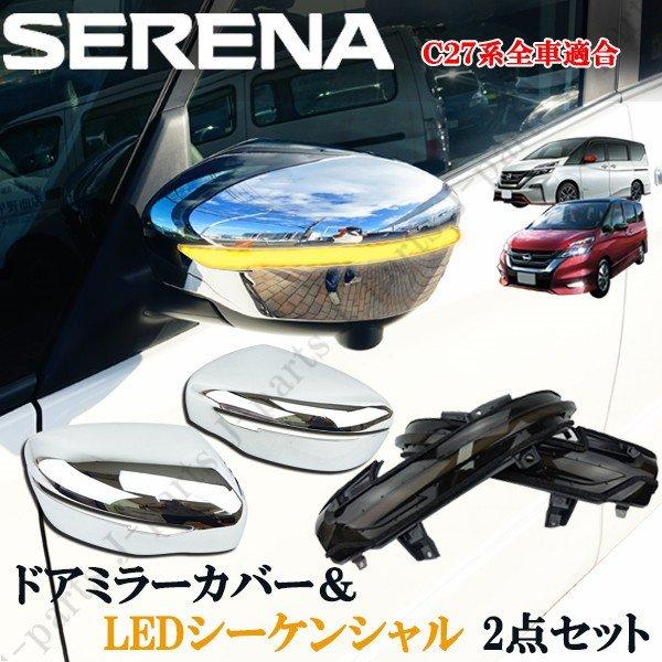 ライト・ランプ, ウインカー・サイドマーカー  SERENA C27 LED 2