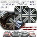 BMW MINI ミニクーパー 低反発クッション シートクッション 座...
