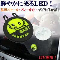 ●送料無料!「BABY・FOREVER」ベビー赤ちゃんが乗ってますアピール!丸型室内吊り下げ式ブレーキ灯デイライト仕様!12V専用