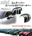 BMW MINI ミニクーパー 初代ドアミラーカバー ブラックジャック...