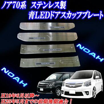 トヨタノア 70.75系 NOAH (ZRR70 ZRR75W) ステンレス製 ドアスカッフプレート 青 ブルーLED 1台分セット!