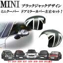 BMW MINI ミニクーパー ドアミラーカバー R55 R56 R5...