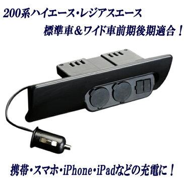 増設電源 USB、2ポート携帯スマホ充電ユニット ハイエース&レジアスエース 200系 標準 ワイド共通 専用設計 灰皿スペース取付けタイプ 青LED付き