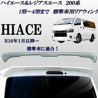 ハイエース&レジアスエース200系標準グレード対応純正オプションタイプ車検対応リアスポイラーABS製1型〜4型まで前期後期共通!
