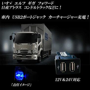 いすゞ エルフ ギガ フォワード 日産アトラス 12V&24V対応 車内 USB 2ポートジャック カーチャージャー充電!