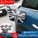 ミニクーパー アクセサリー ミニクーパー BMW ミニ F60 フュ...
