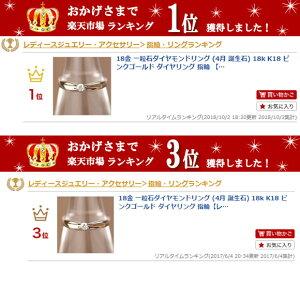 K18ピンクゴールドダイヤモンドリング【送料無料!】