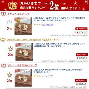 【ランキング上位入賞商品!】K18ゴールド淡水パールダイヤモンドスタッドピアス