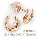 K18ピンクゴールドダイヤモンドピアス【送料無料!】