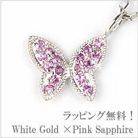 ホワイトゴールドピンクサファイアバタフライネックレス【送料無料!】