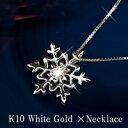 ダイヤモンドネックレス 40cm 10金 ホワイトゴールド