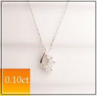 プラチナ(Pt900)ダイヤモンドネックレス0.10ct送料無料