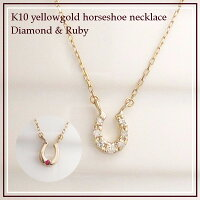 K10イエローゴールドK10ピンクゴールドK10ホワイトゴールド馬蹄ホースシューダイヤモンドルビーネックレスK10金SI