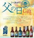 父の日 ギフト 2018 送料無料 クラフトビール 地ビール j-craft 話題のチルドビール3本と相性抜群フードギフト