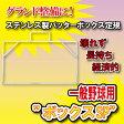 ボックスSP(エスピー)中学校・一般野球用ステンレス製バッターボックス定規