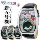 【あす楽】 フランク三浦 腕時計 メンズ 五号機 (新) 5...