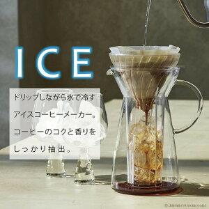 【あす楽】 アイスコーヒーメーカー HARIO ハリオ V60 グラス 耐熱ガラス ホット 700ml 【珈琲メーカー VIG-02T】