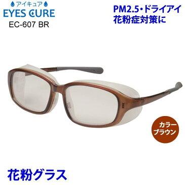 【あす楽対応】 粉グラス ドライアイ対応 度付対応 アイキュア(EC-607BR)ブラウン/ポリカーボネート製レンズ クーポン対象