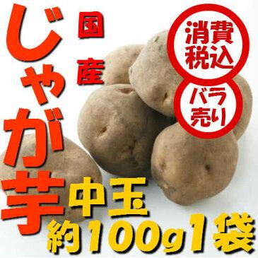 【税込 バラ売り】北海道産他 じゃが芋 中玉(L)100g 1袋(じゃがいも ジャガイモ ポテト オニオン 常備野菜)上越フルーツ