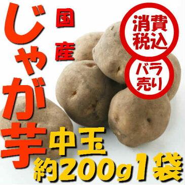 【税込 バラ売り】北海道産他 じゃが芋 中玉(L)200g 1袋(じゃがいも ジャガイモ ポテト オニオン 常備野菜)上越フルーツ