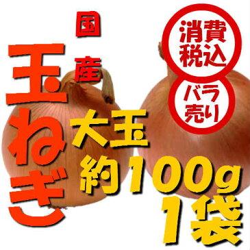 【税込 バラ売り】北海道産他 玉ねぎ 大玉(L大)100g 1袋(玉葱 タマネギ たまねぎ )上越フルーツ
