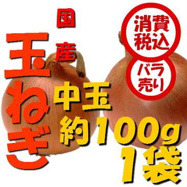 【税込 バラ売り】北海道産他 玉ねぎ 中玉(L)100g 1袋(玉葱 タマネギ たまねぎ )上越フルーツ
