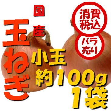 【税込 バラ売り】北海道産他 玉ねぎ 小玉(M)100g 1袋(玉葱 タマネギ たまねぎ )上越フルーツ