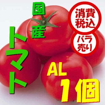 【税込 バラ売り】新潟・群馬県産他 トマト AL 1個(トマト とまと 桃太郎 ももたろう リコピン りこぴん)上越フルーツ