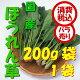 【税込 バラ売り】茨城・群馬県産他 ほうれん草 200gFG 1袋(ほうれんそう ホウレン…