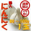 上越フルーツ 楽天市場店で買える「【税込 バラ売り】中国産他 にんにく 80g〜100g 1玉(ニンニク 大蒜)上越フルーツ」の画像です。価格は50円になります。