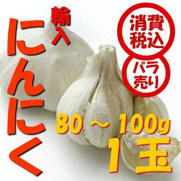 【税込 バラ売り】中国産他 にんにく 80g〜100g 1玉(ニンニク 大蒜)上越フルーツ