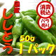 【税込 バラ売り】千葉県産他 ししとう 50g 1パック シシトウ とうがらし(シシトウ …