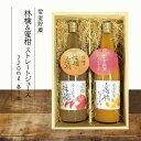 佐渡産 雪室熟成 りんごジュース&みかんジュース