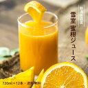 新潟県佐渡産 雪室熟成蜜柑ストレートジュース