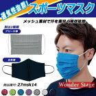 マスクメッシュ冷感ひんやりプリーツ立体布マスク洗える男女兼用ファッション飛沫花粉蒸れない耳が痛くならない肌荒れしない27msk14