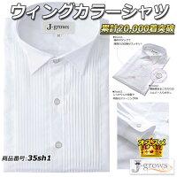 ウィングカラーシャツ35sh1-gallery-01