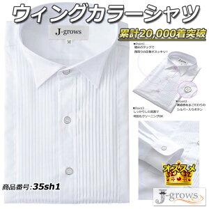 ウィングカラーシャツ ウエディング タキシード モーニング フォーマル カフスボタン プリーツ