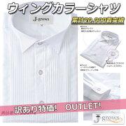 ウィングカラーシャツ アウトレット ホワイト タキシード モーニング フォーマル
