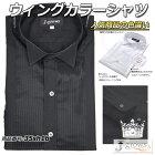 ウィングカラーシャツ,黒,ブラック,ウエディング,結婚式,タキシード【商品番号:35sh1b】