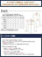 シャツサイズshirt-size-2014