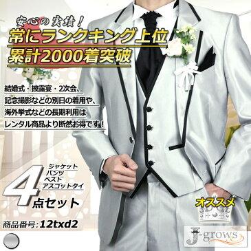 44f3b1dd3ddb9 タキシード 販売商品 4点セット フォーマル 結婚式 ウエディング パーティ 演奏会 発表会 お呼ばれ