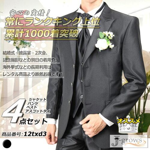タキシード 販売 4点セット ブラック 黒 結婚式 ウエディング ウェディング 演奏会 発表会 フォー...