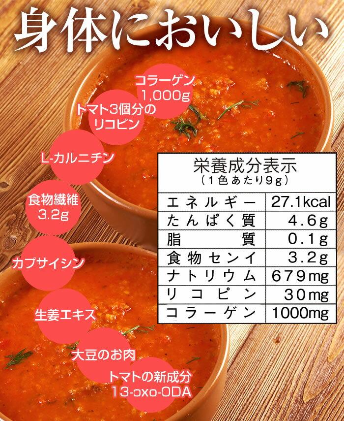 ダイエット食べるトマトスープ