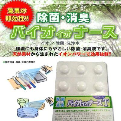 驚異の即効性!!除菌&消臭バイオイオナースタブレット
