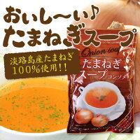 たまねぎスープコンソメ