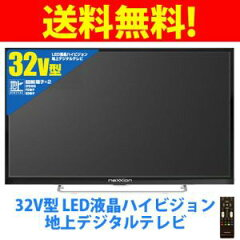 32V型 LED液晶ハイビジョン地上デジタルテレビneXXion(ネクシオン)WS-TV3255BX
