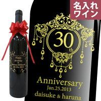 【送料無料】【名入れ】【木箱入り】オリジナル彫刻ワイン【記念日】名前・日付を入れて世界で1本だけの名入れワインに!【楽ギフ_包装】