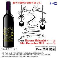 【送料無料】【名入れ】【木箱入り】オリジナル彫刻ワイン【クリスマス】名前・日付を入れて世界で1本だけの名入れワインに!【楽ギフ_包装】【RCP】